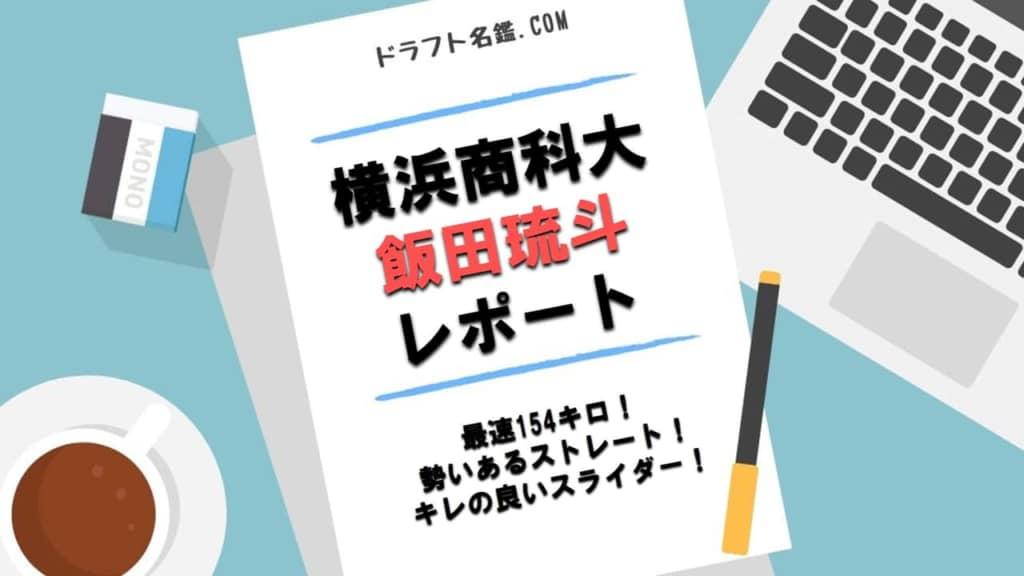 飯田琉斗(横浜商科大)指名予想・評価・動画・スカウト評価