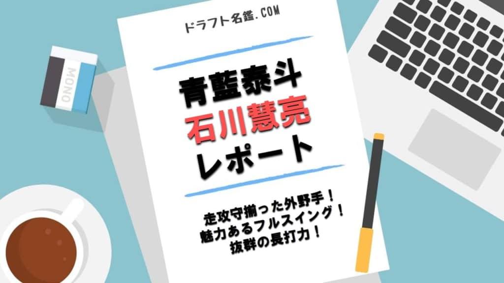 石川慧亮(青藍泰斗)指名予想・評価・動画・スカウト評価