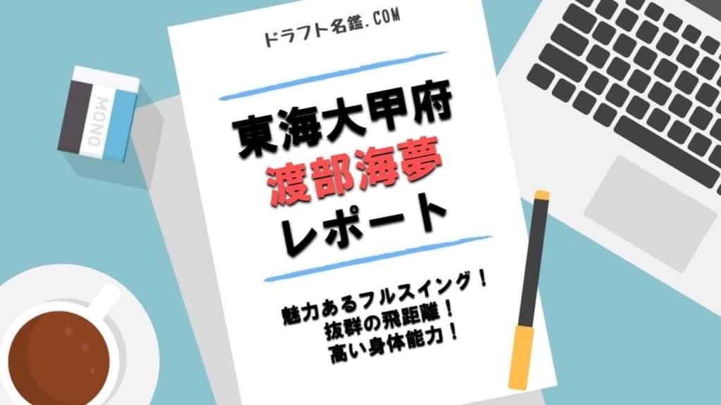渡部海夢(東海大甲府)指名予想・評価・動画・スカウト評価