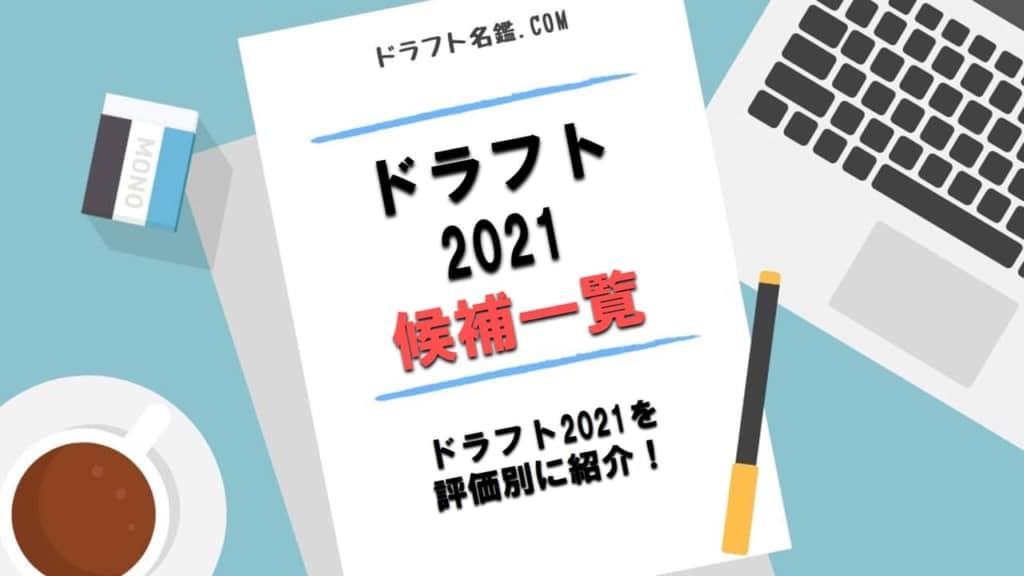 ドラフト2021 候補選手まとめ!