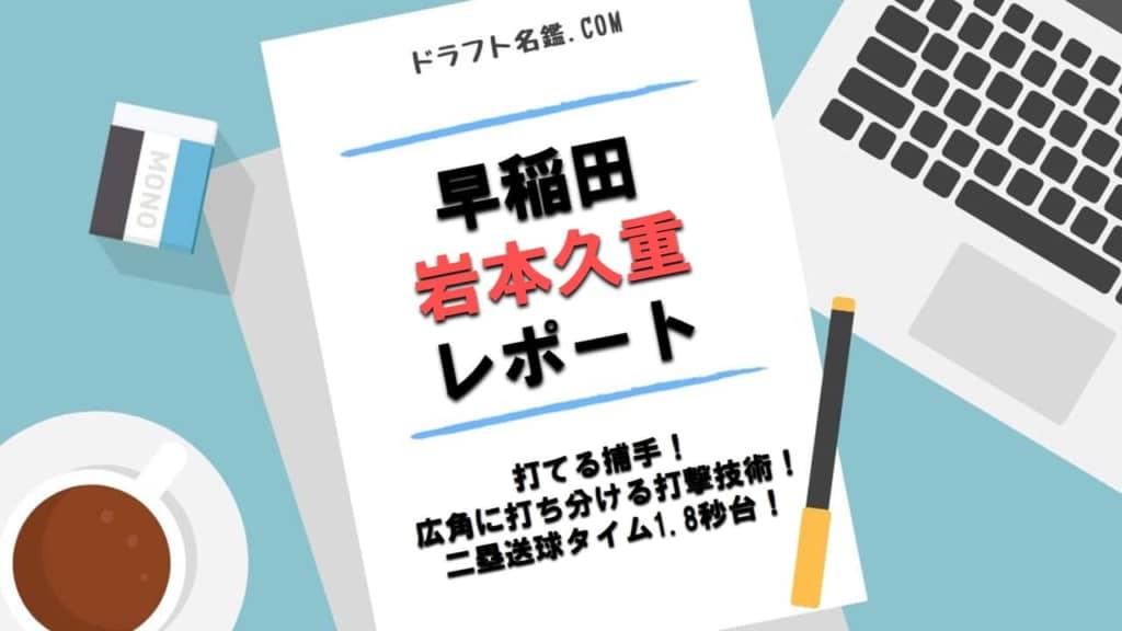 岩本久重(早稲田)指名予想・評価・動画・スカウト評価