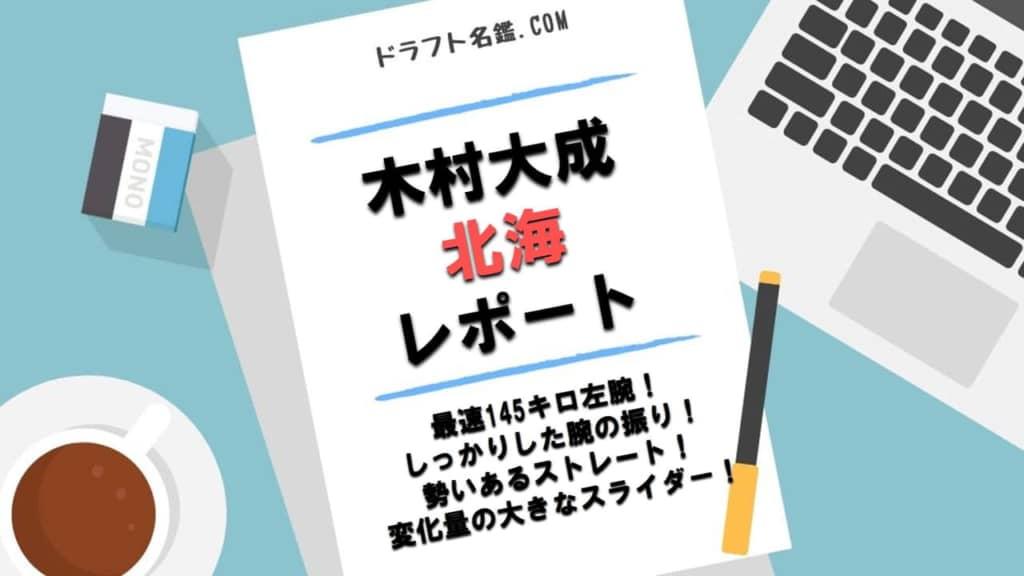 木村大成(北海)指名予想・評価・動画・スカウト評価
