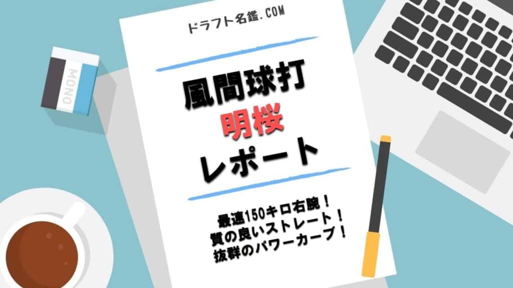 風間球打(ノースアジア大明桜)指名予想・評価・動画・スカウト評価