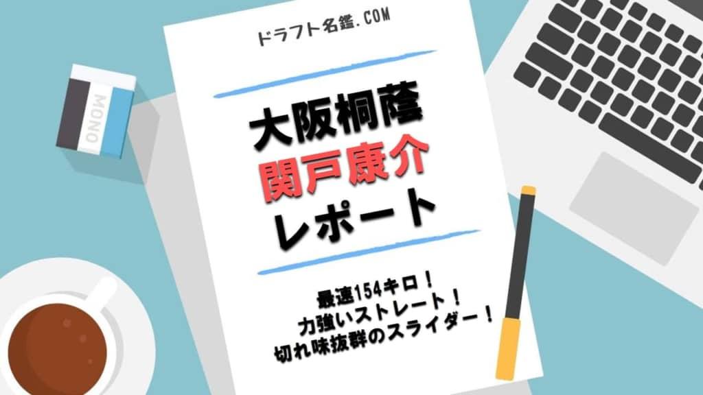 関戸康介(大阪桐蔭)指名予想・評価・動画・スカウト評価