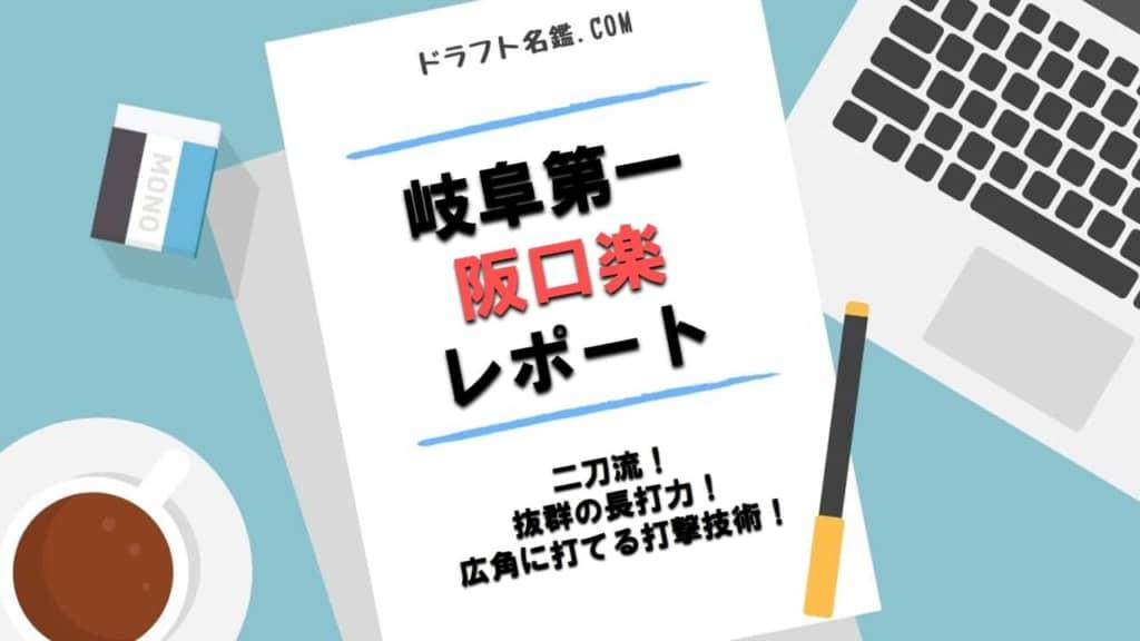 阪口楽(岐阜第一)指名予想・評価・動画・スカウト評価