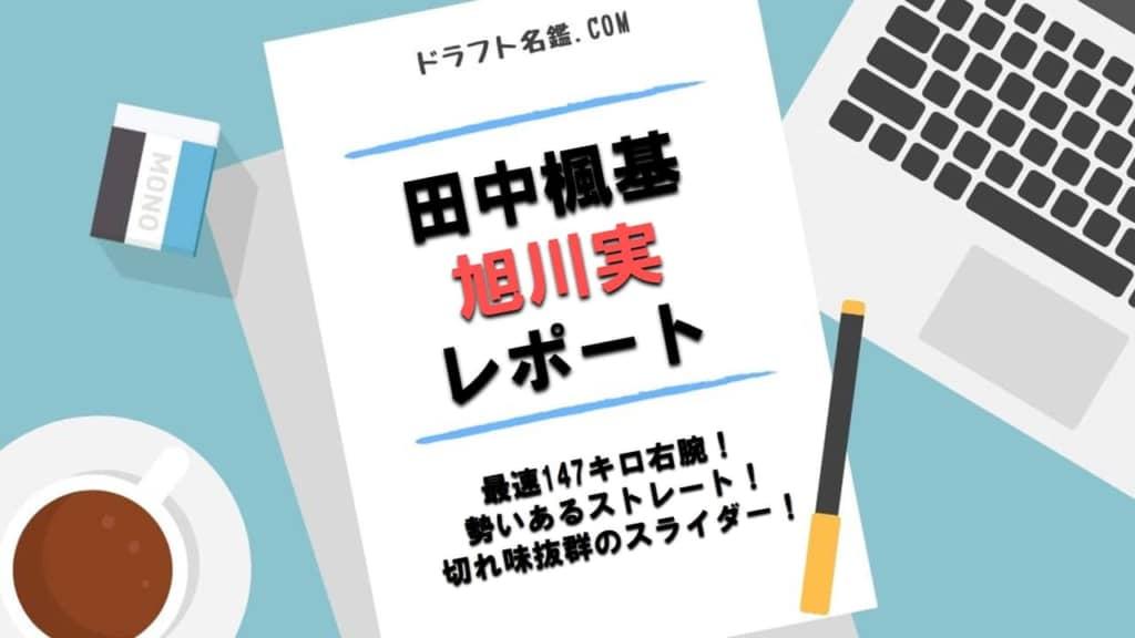 田中楓基(旭川実)指名予想・評価・動画・スカウト評価