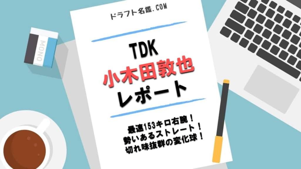小木田敦也(TDK)指名予想・評価・動画・スカウト評価