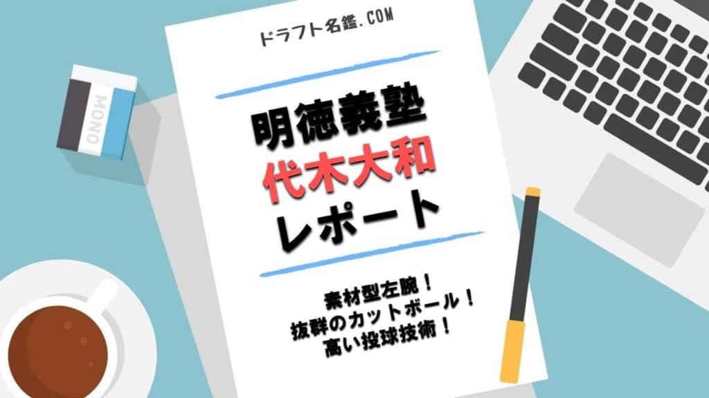 代木大和(明徳義塾)指名予想・評価・動画・スカウト評価