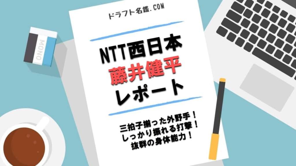 藤井健平(NTT西日本)指名予想・評価・動画・スカウト評価