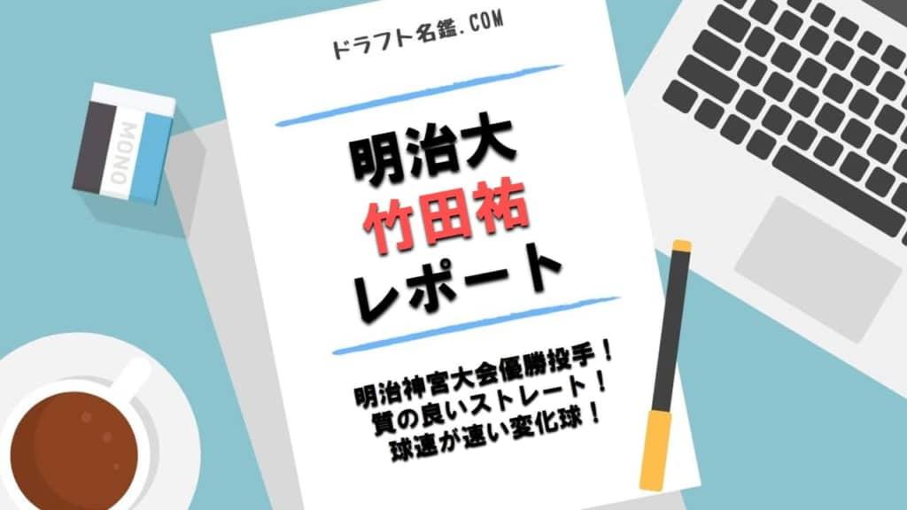 竹田祐(明治大)指名予想・評価・動画・スカウト評価