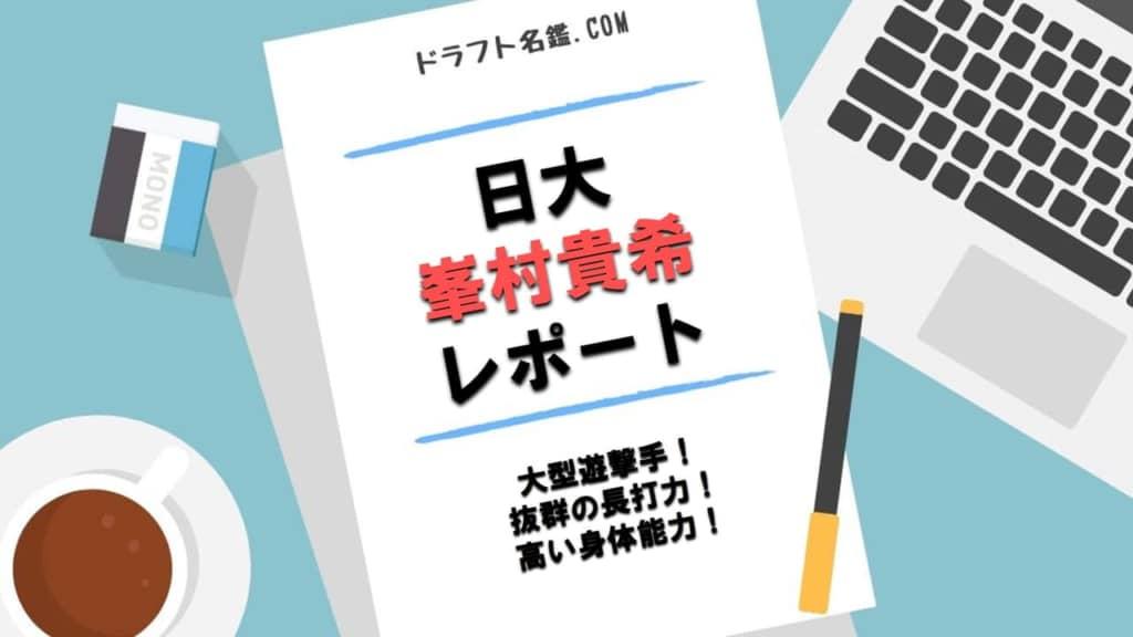 峯村貴希(日大)指名予想・評価・動画・スカウト評価