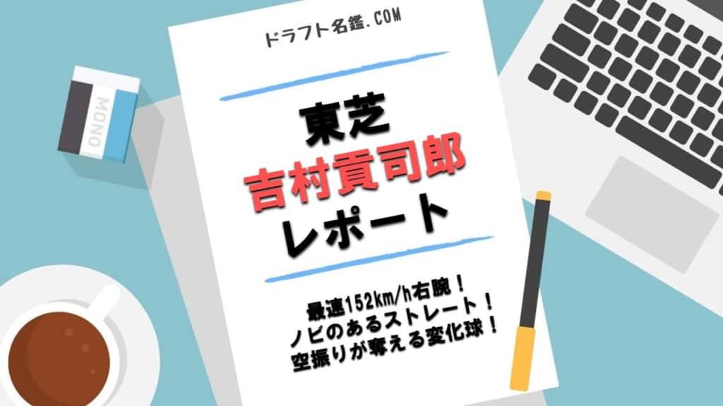 吉村貢司郎(東芝)指名予想・評価・動画・スカウト評価