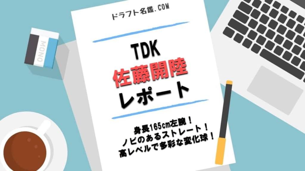佐藤開陸(TDK)指名予想・評価・動画・スカウト評価
