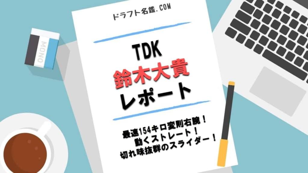 鈴木大貴(TDK)指名予想・評価・動画・スカウト評価