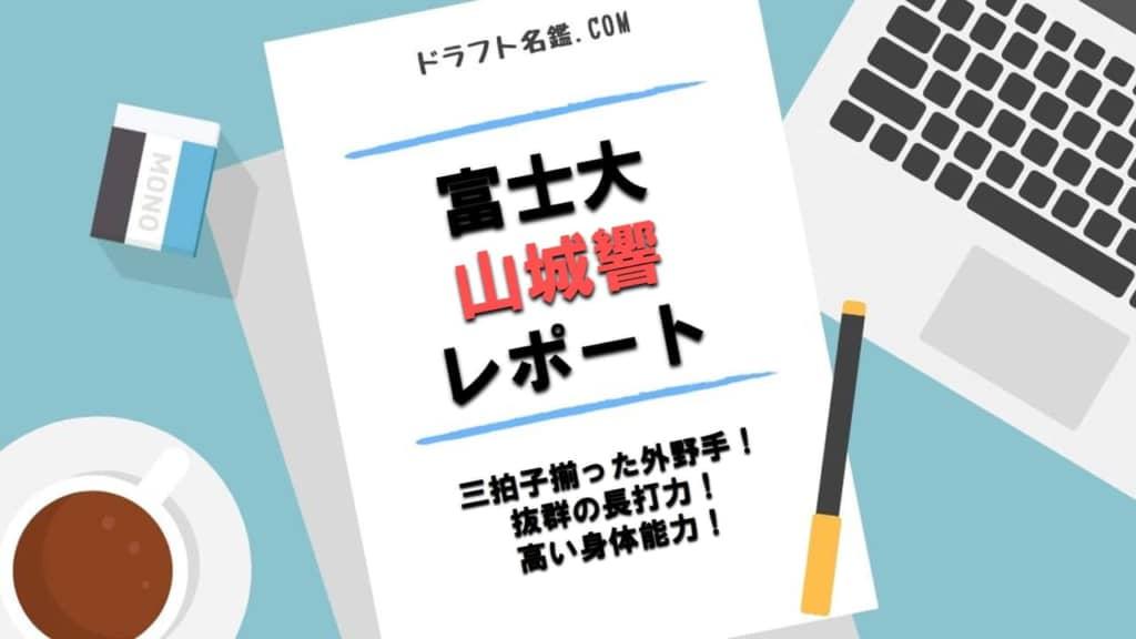 山城響(富士大)指名予想・評価・動画・スカウト評価