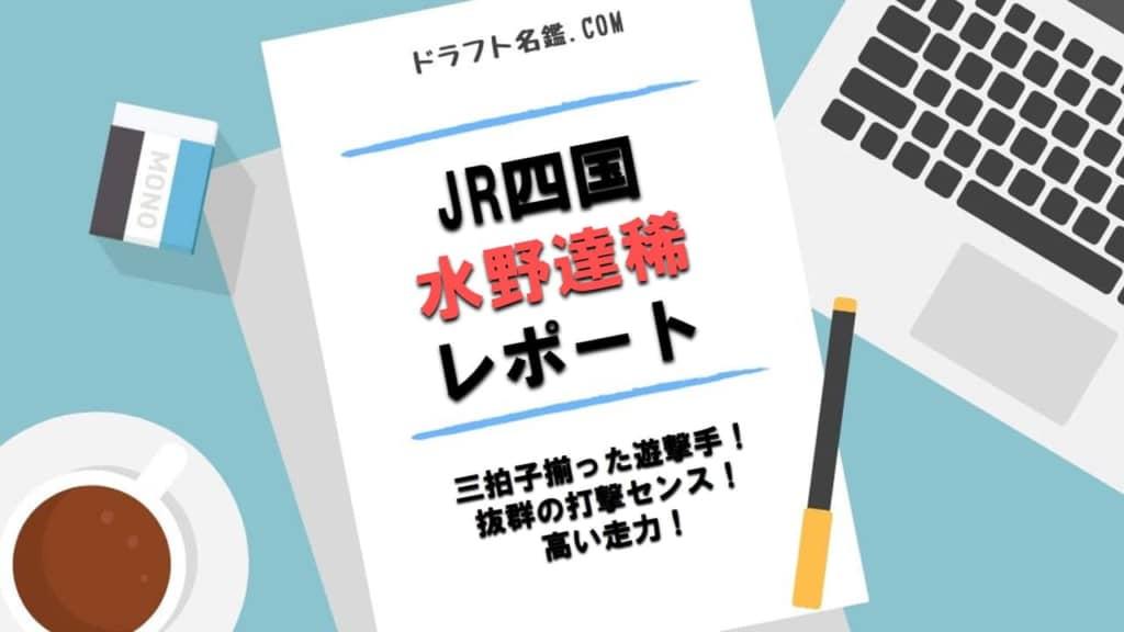 水野達稀(JR四国)指名予想・評価・動画・スカウト評価