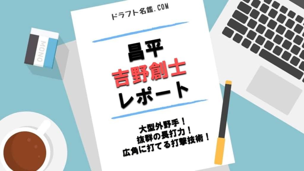 吉野創士(昌平)指名予想・評価・動画・スカウト評価