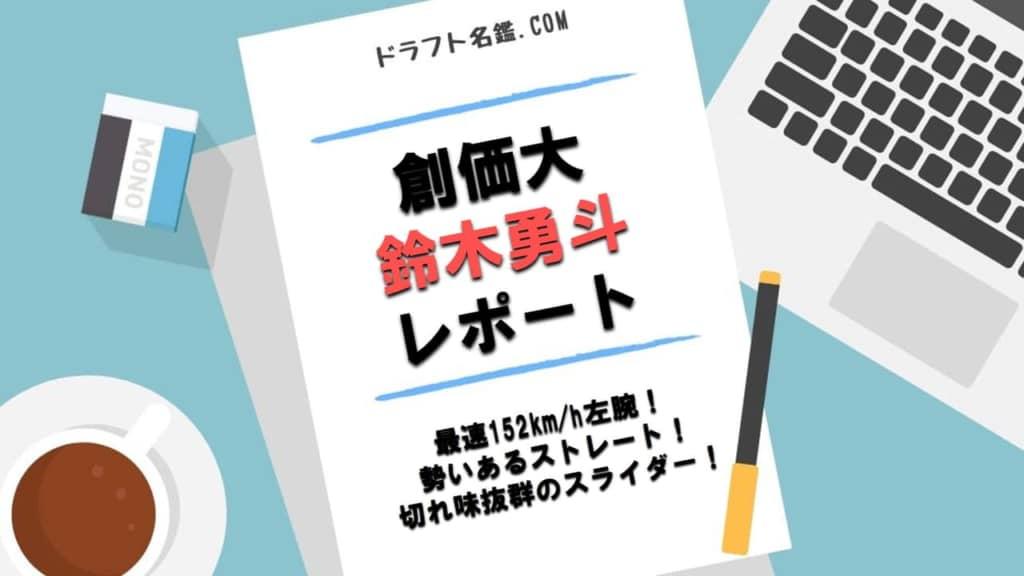 鈴木勇斗(創価大)指名予想・評価・動画・スカウト評価