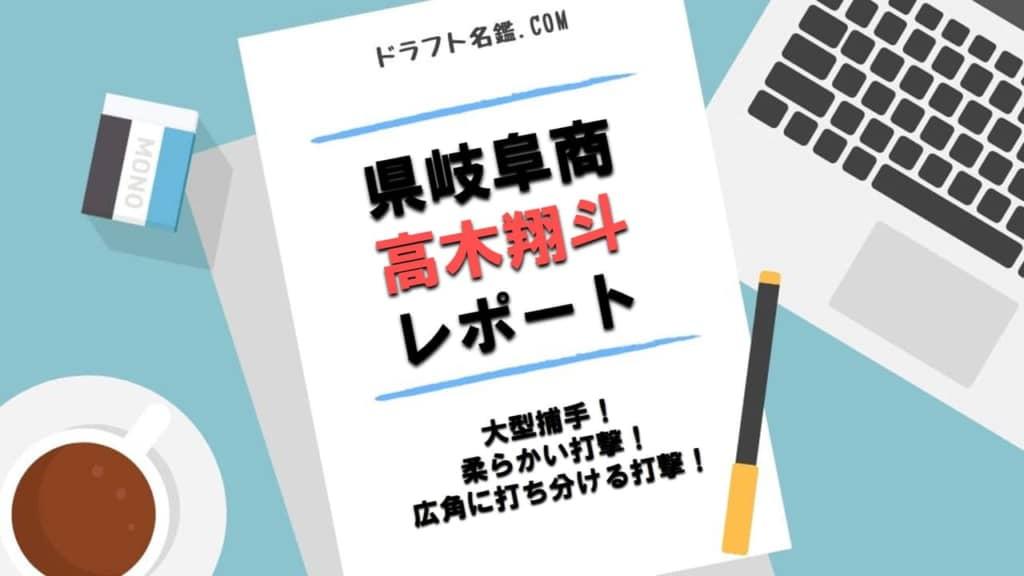 高木翔斗(県岐阜商)指名予想・評価・動画・スカウト評価