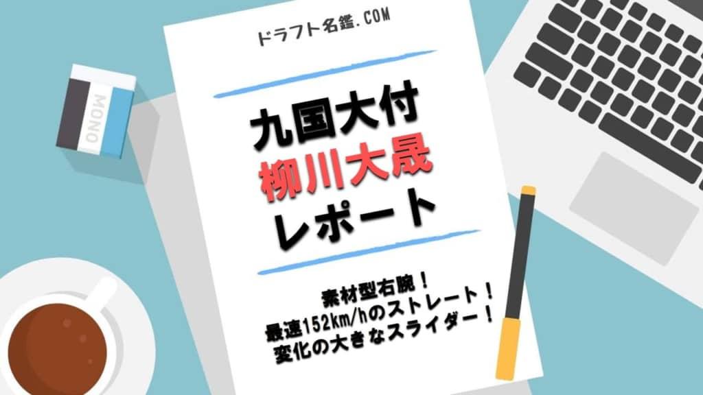 柳川大晟(九州国際大付)指名予想・評価・動画・スカウト評価