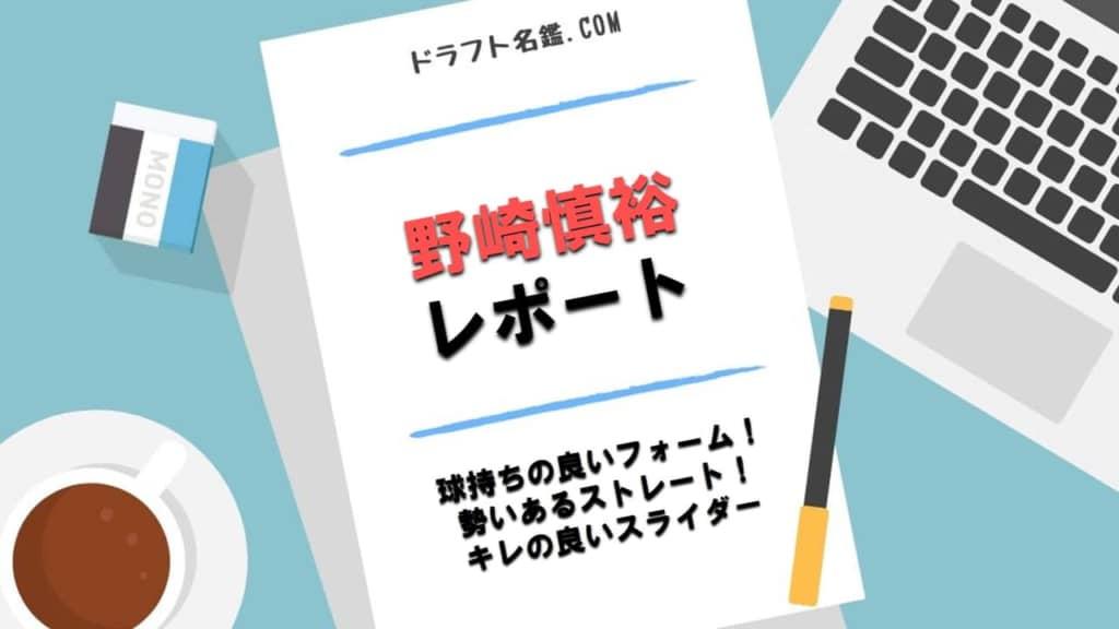 野崎慎裕(県岐阜商)指名予想・評価・動画・スカウト評価