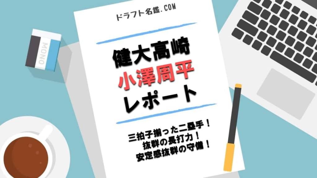 小澤周平(健大高崎)指名予想・評価・動画・スカウト評価