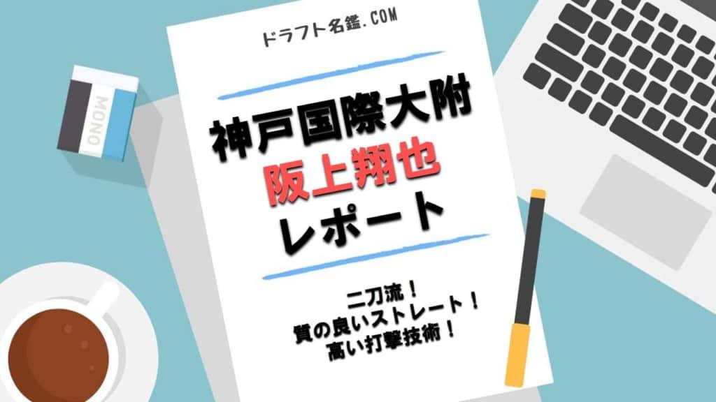 阪上翔也(神戸国際大附)指名予想・評価・動画・スカウト評価