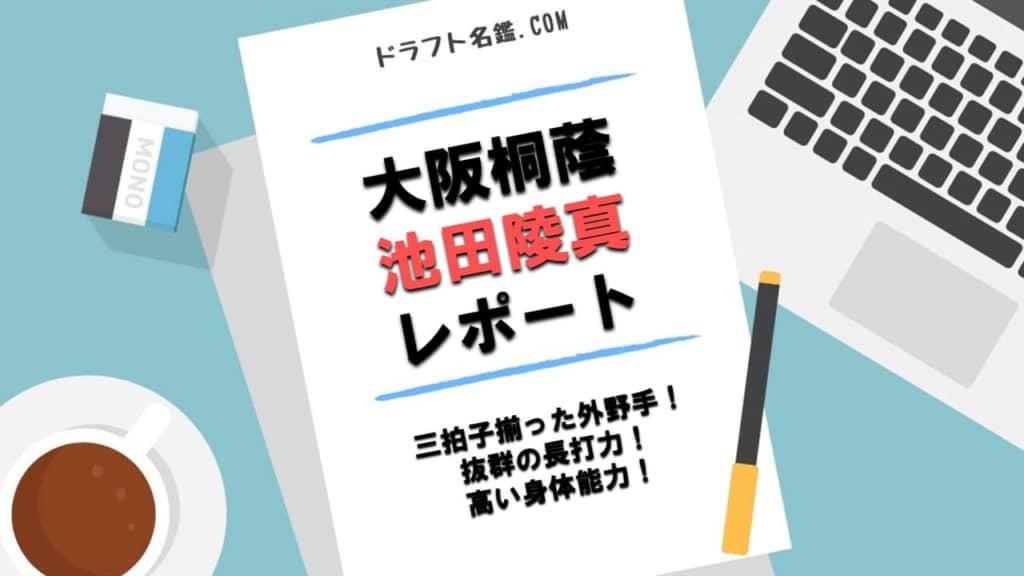 池田陵真(大阪桐蔭)指名予想・評価・動画・スカウト評価