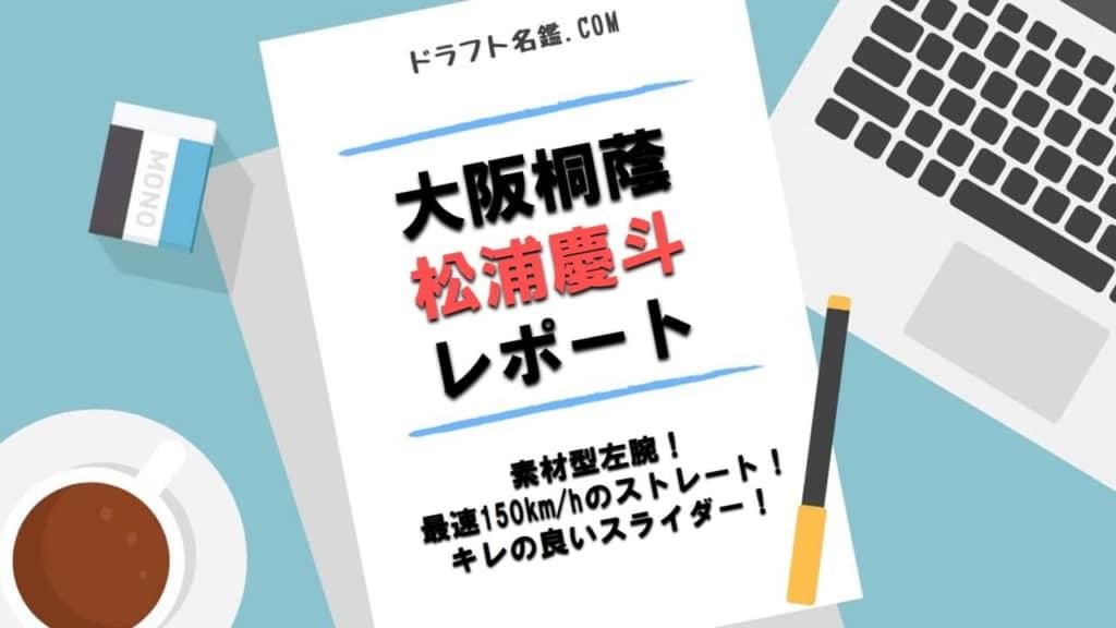 松浦慶斗(大阪桐蔭)指名予想・評価・動画・スカウト評価