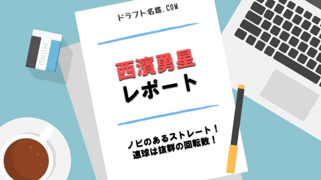 西濱勇星(群馬ダイヤモンドペガサス)指名予想・評価・動画・スカウト評価