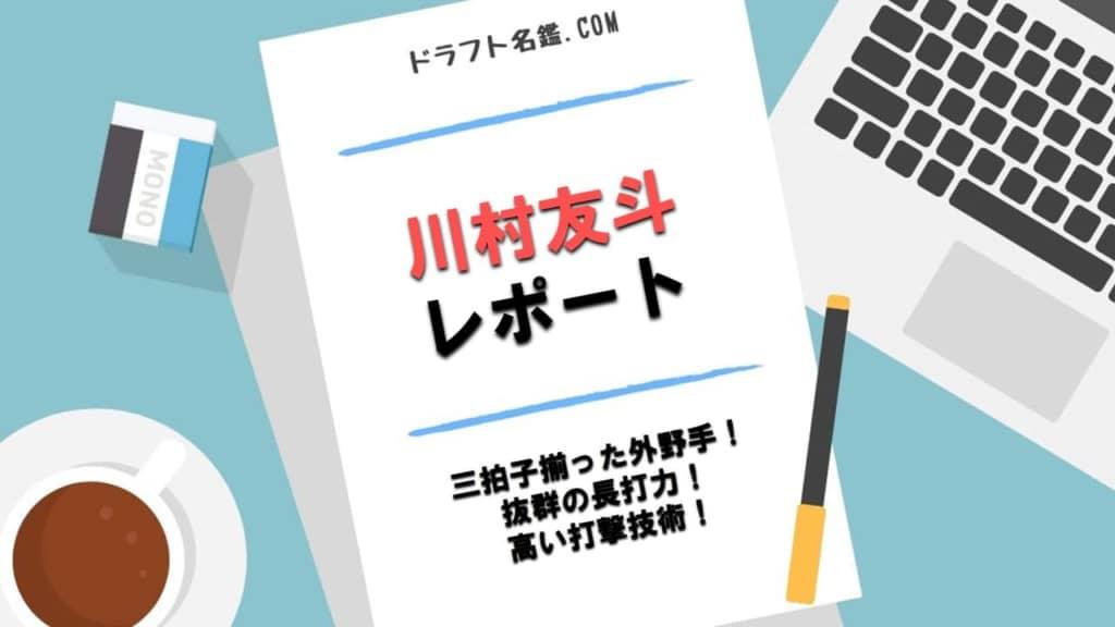 川村友斗(仙台大)指名予想・評価・動画・スカウト評価