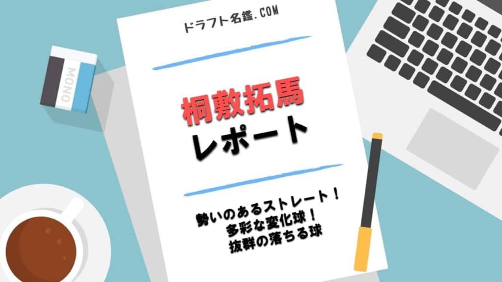 桐敷拓馬(新潟医療福祉大)指名予想・評価・動画・スカウト評価