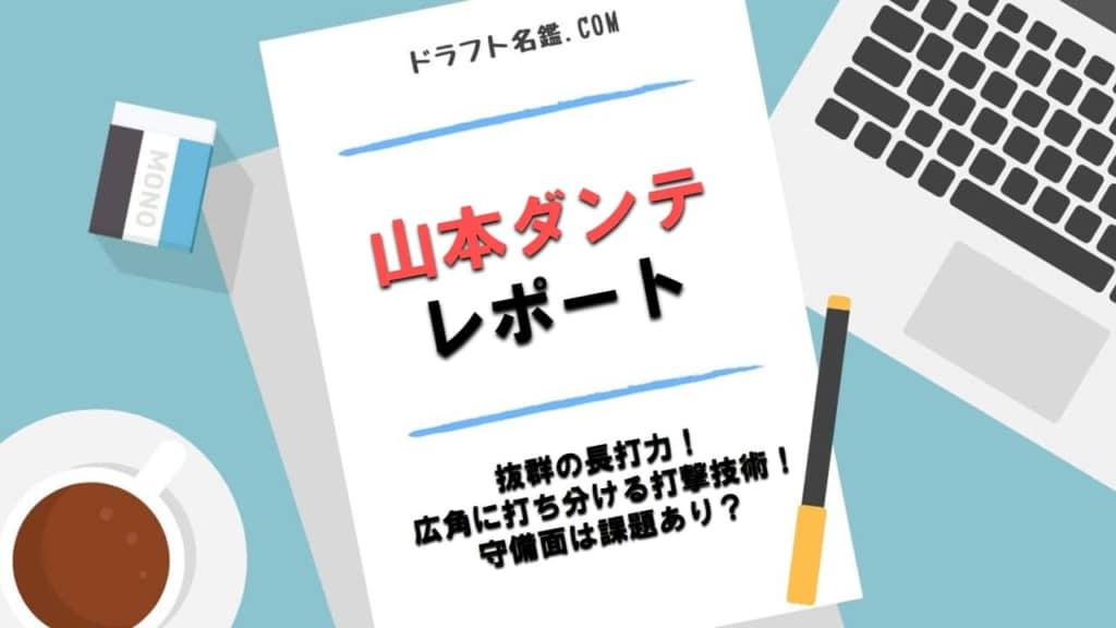 山本ダンテ武蔵(国学院大)指名予想・評価・動画・スカウト評価
