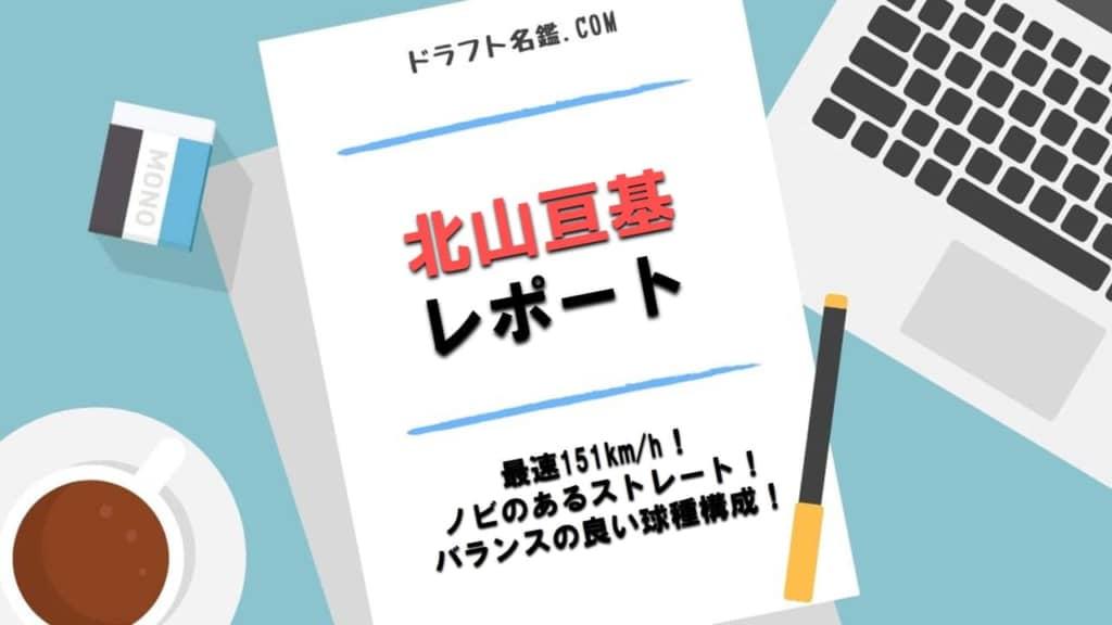 北山亘基(京都産業大)指名予想・評価・動画・スカウト評価