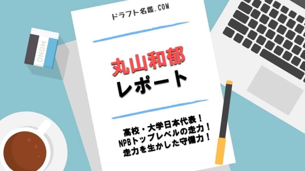 丸山和郁(明治大)指名予想・評価・動画・スカウト評価