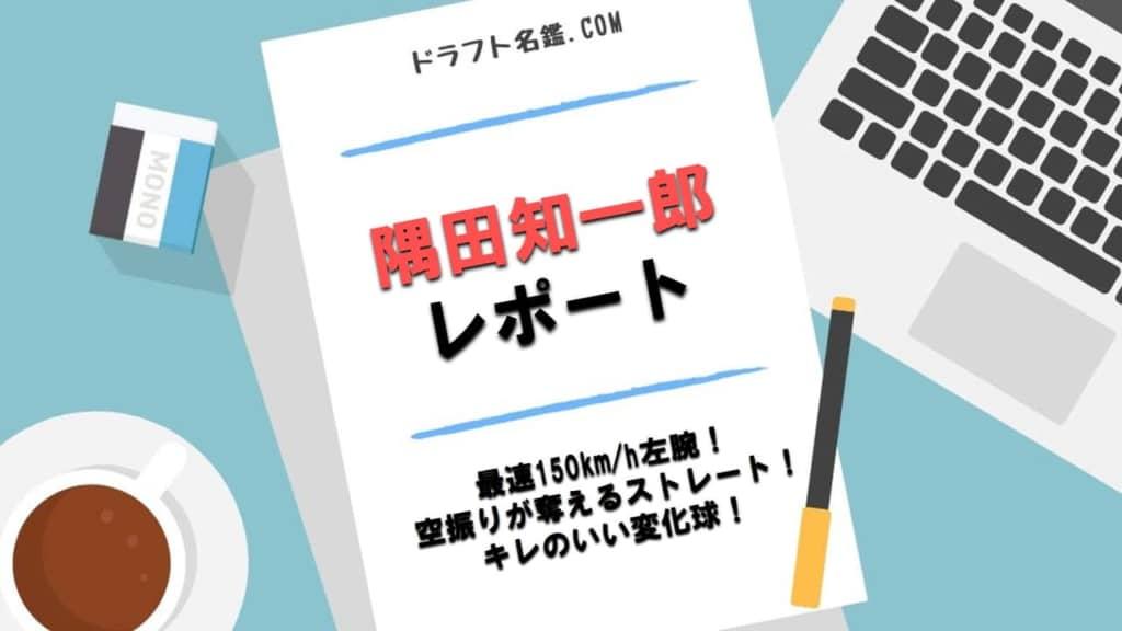 隅田知一郎(西日本工大)指名予想・評価・動画・スカウト評価