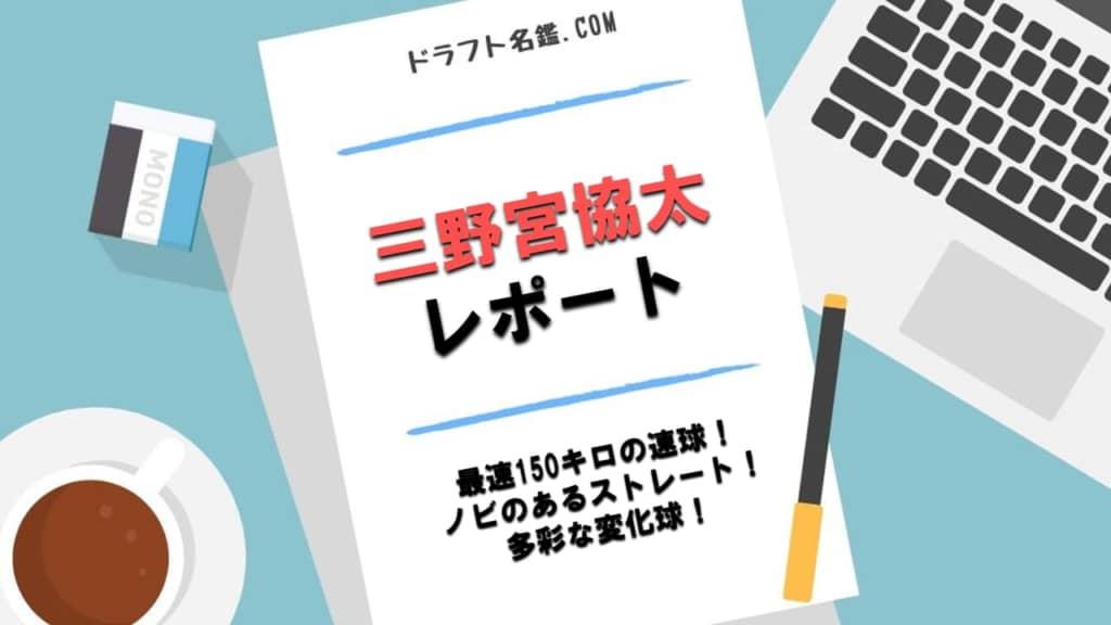 三野宮協太(青森大)指名予想・評価・動画・スカウト評価