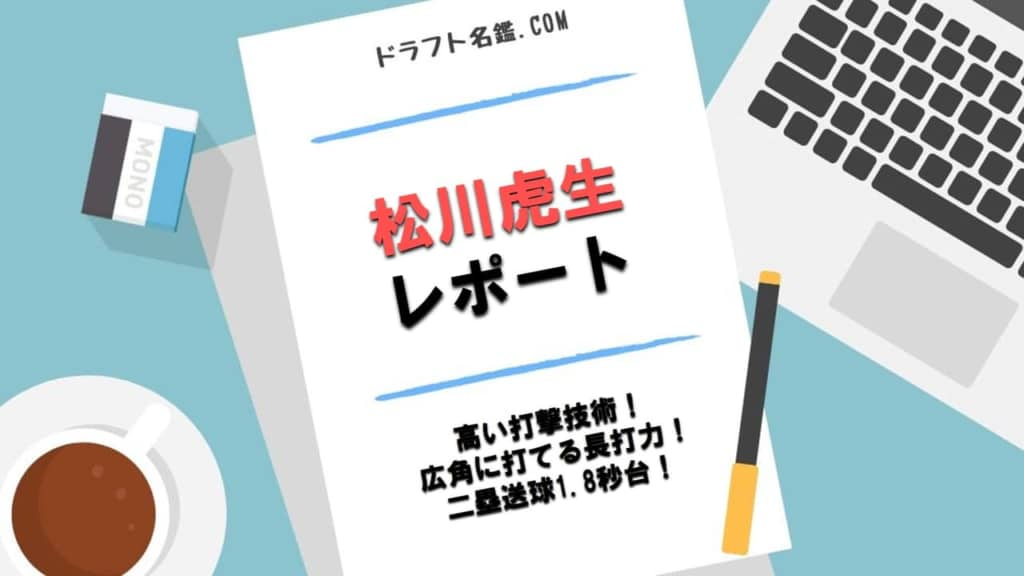 松川虎生(市和歌山)指名予想・評価・動画・スカウト評価