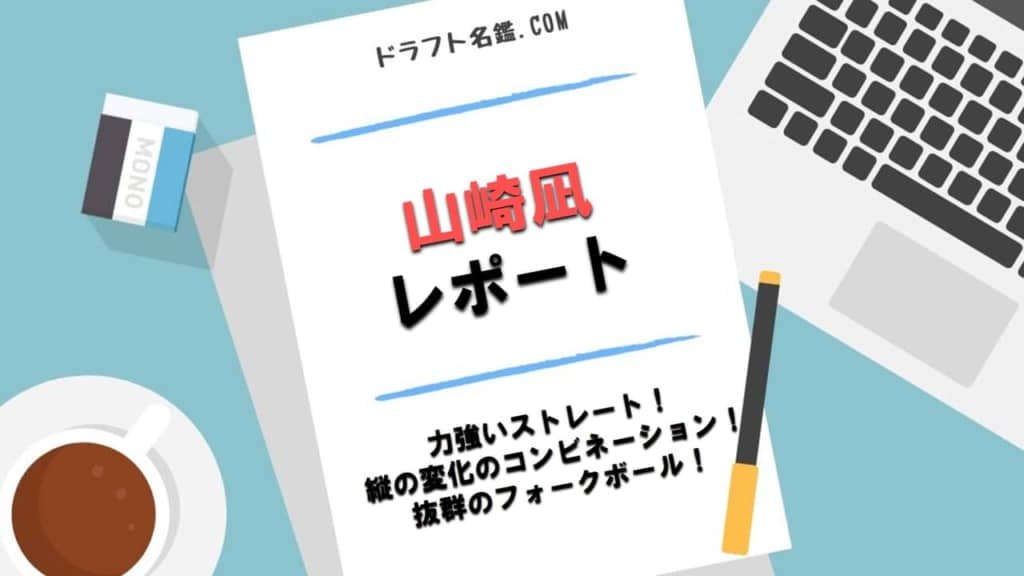 山崎凪(中央学院大)指名予想・評価・動画・スカウト評価
