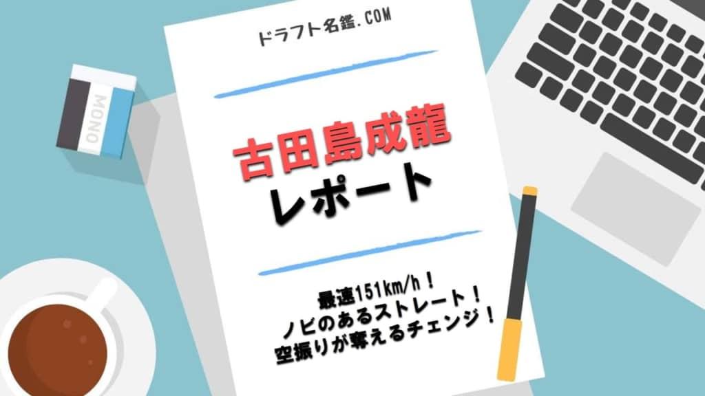 古田島成龍(中央学院大)指名予想・評価・動画・スカウト評価