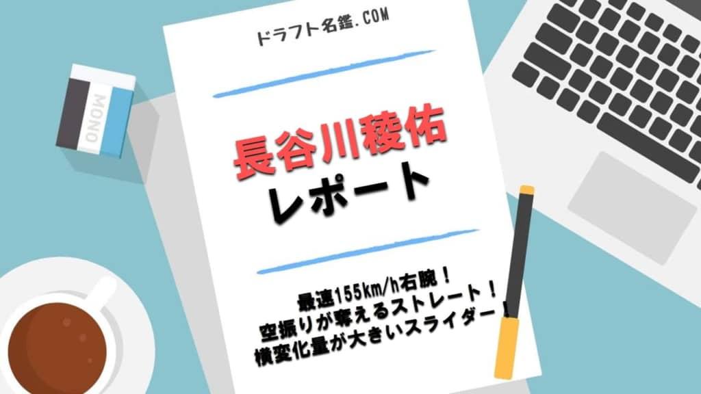 長谷川稜佑(青森大)指名予想・評価・動画・スカウト評価