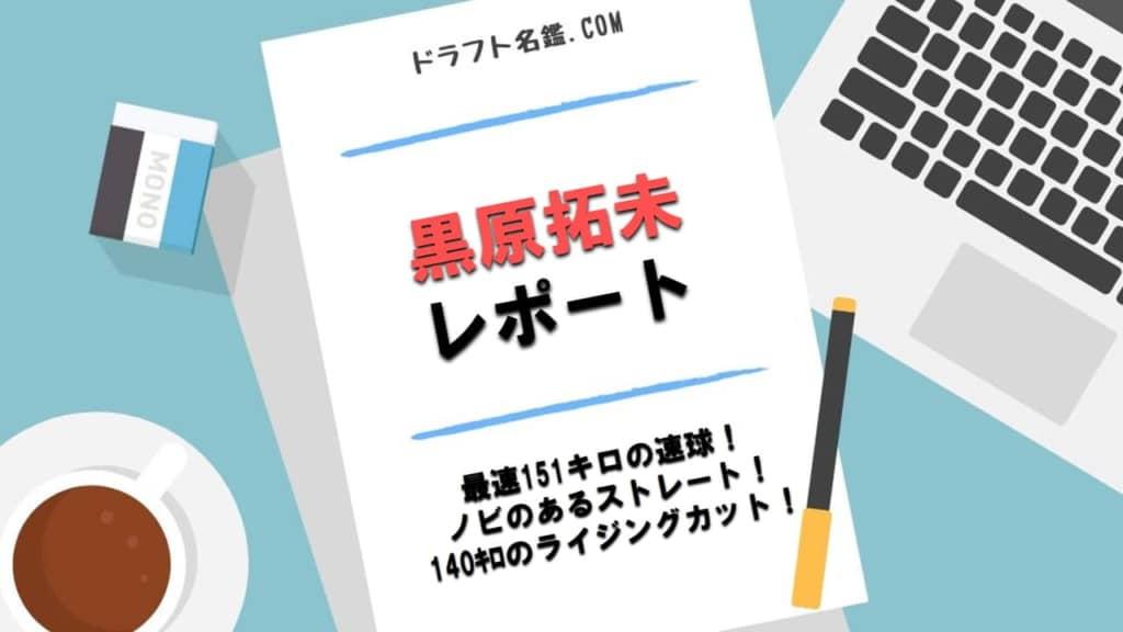 黒原拓未(関西学院大)指名予想・評価・動画・スカウト評価