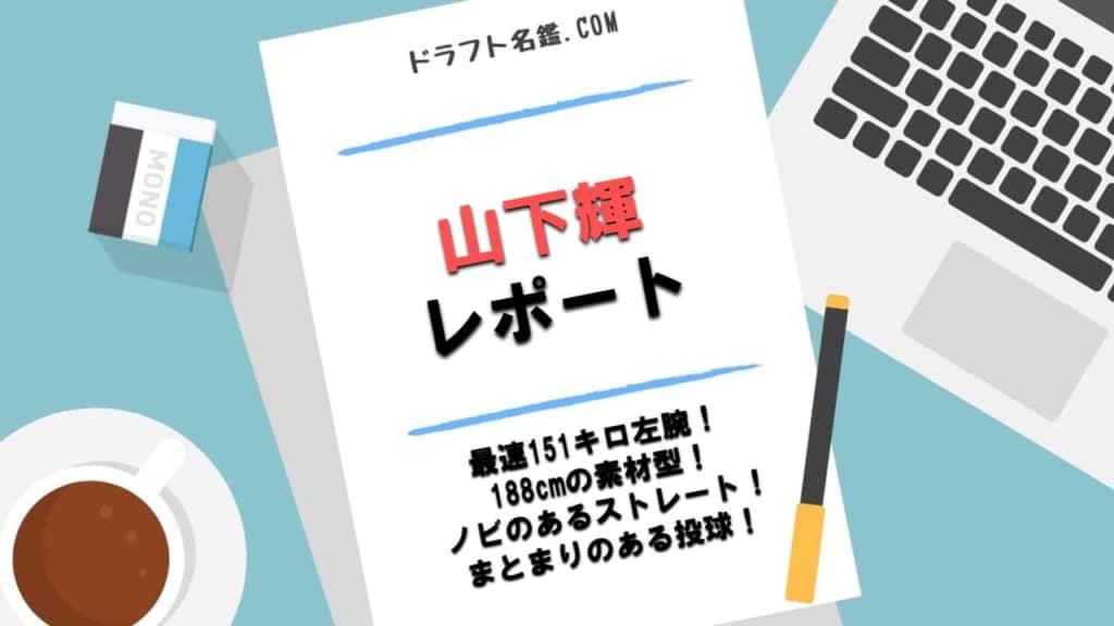 山下輝(法政大)指名予想・評価・動画・スカウト評価