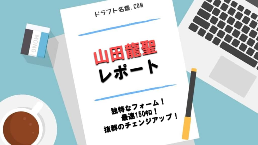 山田龍聖(JR東日本)指名予想・評価・動画・スカウト評価