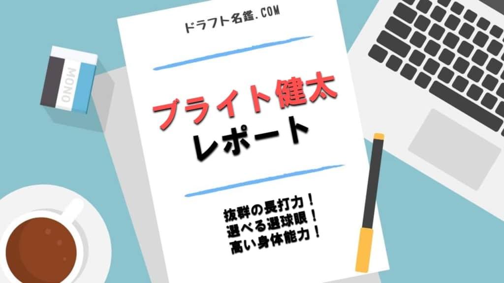 ブライト健太(上武大)指名予想・評価・動画・スカウト評価