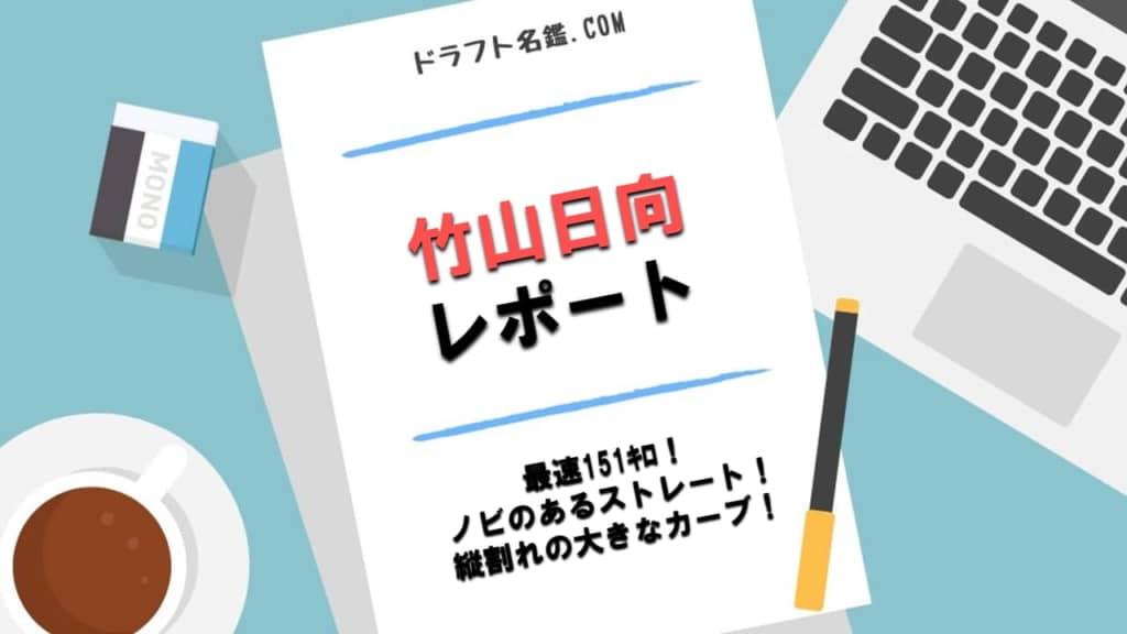 竹山日向(享栄)指名予想・評価・動画・スカウト評価
