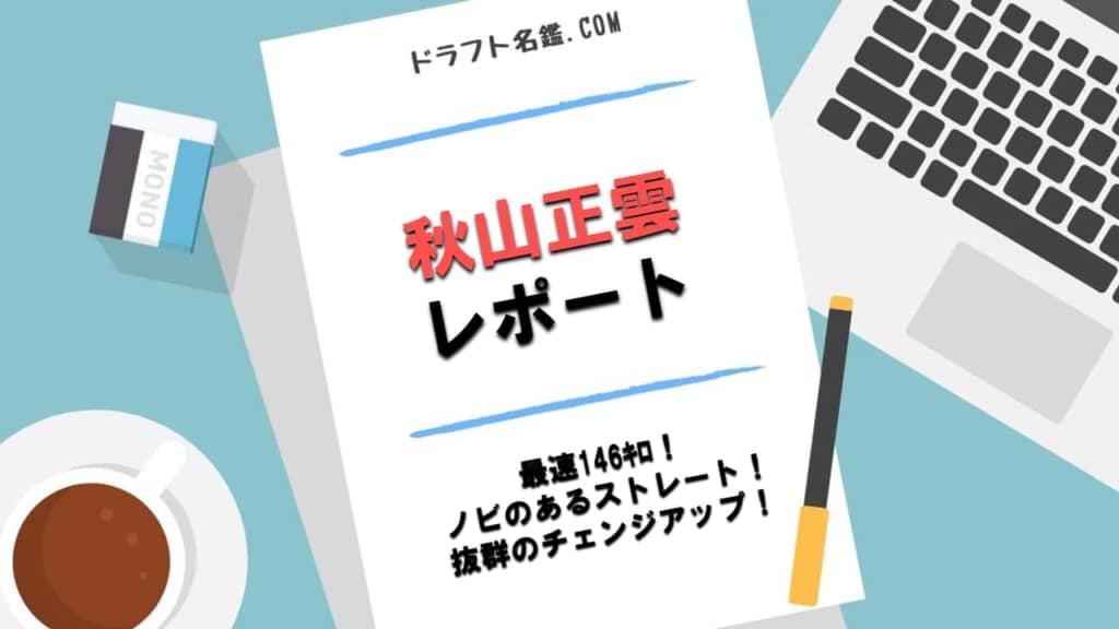 秋山正雲(二松学舎大付)指名予想・評価・動画・スカウト評価