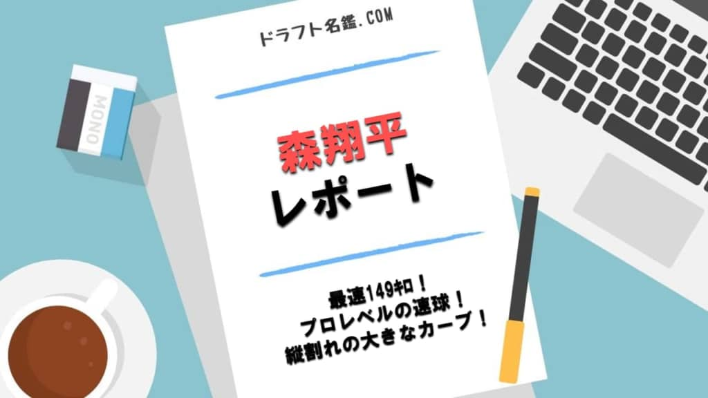 森翔平(三菱重工West)指名予想・評価・動画・スカウト評価