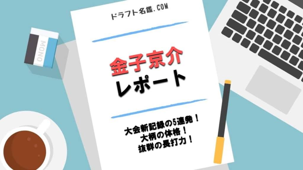 金子京介(盛岡大付)指名予想・評価・動画・スカウト評価