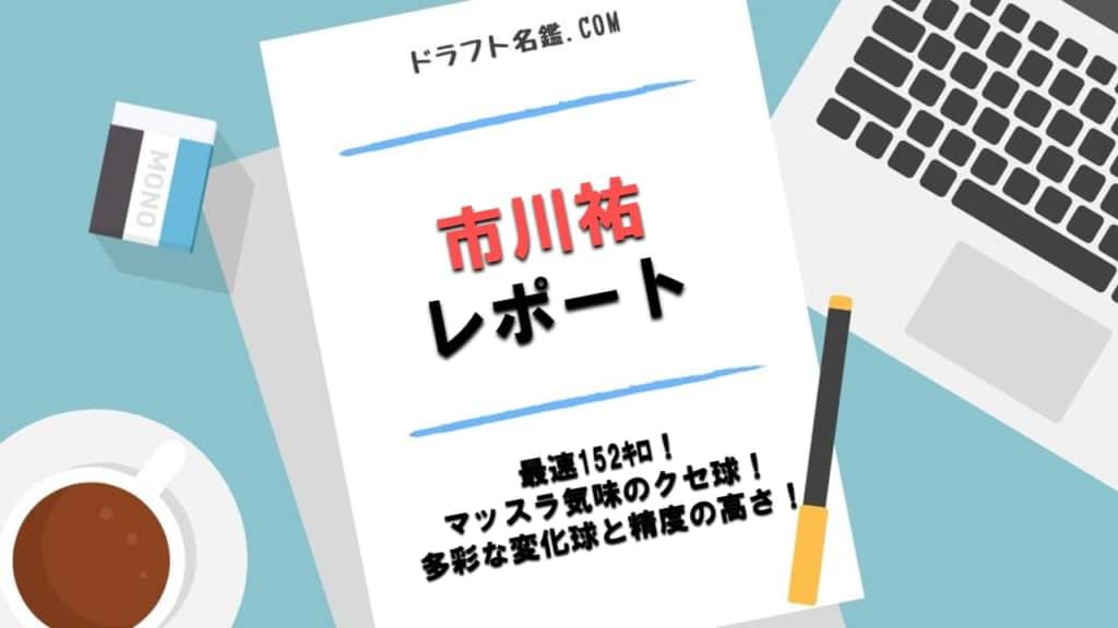 市川祐(関東一)指名予想・評価・動画・スカウト評価